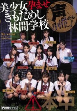 AIKA, Akira Eri, Hatano Yui, Ootsuki Hibiki, Hasumi Kurea, Aoi Rena, Kururigi Aoi, Jinguuji Nao, Nagisa Mitsuki, Nagase Yui (2020) 1080p