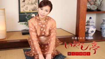 HITOMI - Luxury Adult Healing Spa: HITOMI (2020) 720p