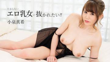 Wanna Gets Fucked By A Girl With Glamorous Boobs - Maki Koizumi (2020) 1080p