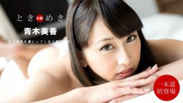 Mika Aoki - Tokimeki-too cute! My girlfriend (2020) 1080p
