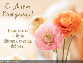 Поздравляем с Днем Рождения Яна (Ya_nocka) (ВишнЯ) 43fc78acd6ba0fc185c20134c7884aa0