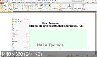 PDF-XChange Pro8.0 Build 337.0