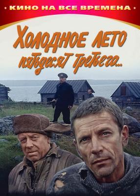 Холодное лето пятьдесят третьего (1987) HDTVRip 1080i
