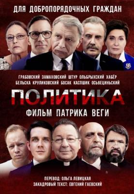 Политика / Polityka / Politics (2019) BDRip 1080p