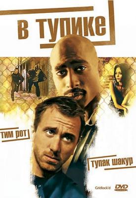 В тупике / Gridlock'd (1997) HDTV 1080i