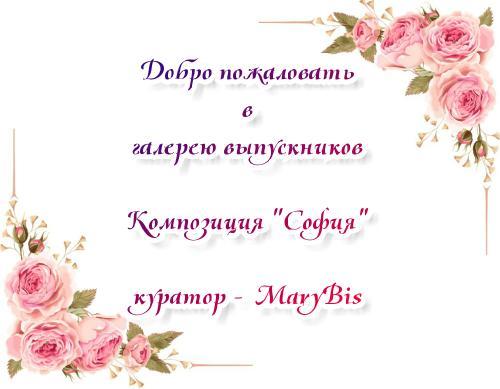 """Композиция """"София"""" 37f812786ea36fb78368113cfa6f2eb4"""