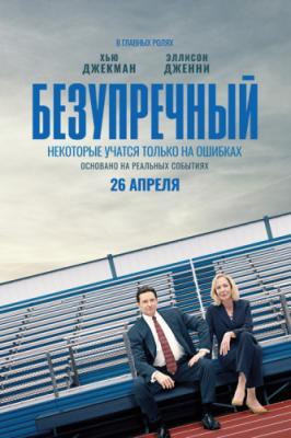 Любовь / Amour (2012) BDRip 720p