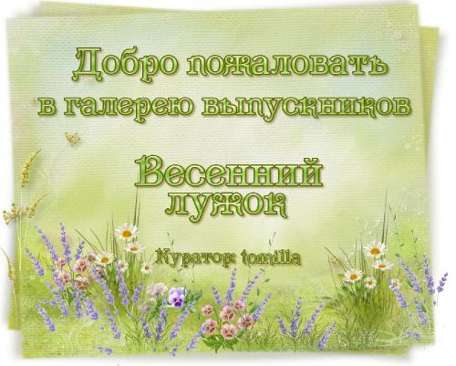 """Галерея выпускников """"Весенний лужок"""" _e99ce547c11550c268126c7d6cdf45c7"""