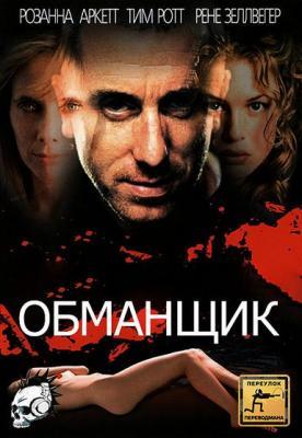 Детектор лжи / Deceiver (1997) WEBRip 1080p