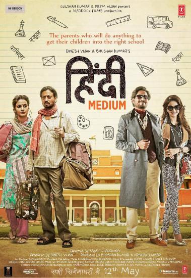 Hindi Medium 2017 1080p BluRay x264 Hindi AAC 5 1 ESub -