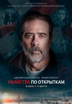 Убийства по открыткам / The Postcard Killings (2020) BDRip 1080p | HEVC, iTunes