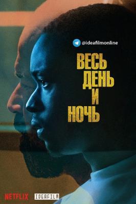 Весь день и ночь / All Day and a Night (2020) WEBRip 1080p | IdeaFilm