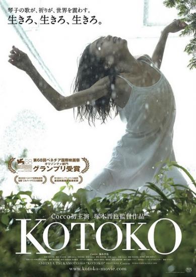 Kotoko 2011 1080p BluRay x264-SONiDO