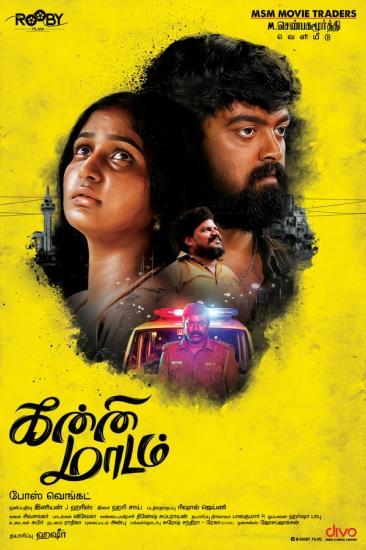 Kanni Maadam (2020) Tamil 720p HDRip x264 DD5 1 ESub-BWT