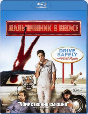 Мальчишник в Вегасе / The Hangover (2009) BDRip 1080p | Theatrical Cut