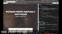Cупер Cтарт 2.0 (2020)