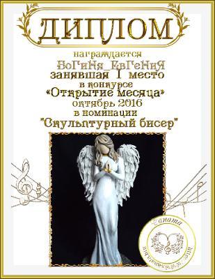 Награды БоГиНи_ЕвГеНиИ 08467e97bb33de0e1ec685644555ebbd