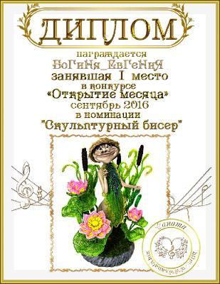 Награды БоГиНи_ЕвГеНиИ _3734d1b2354800ce721e7777a96f62c8