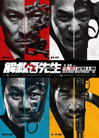 Saving Mr  Wu (2015) 1080p BluRay [5 1] [YTS]
