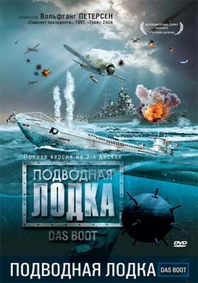 Подводная лодка / Das Boot (1985) HDTVRip 1080p   Полная версия