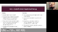 Как начать инвестировать: первые шаги с финансистом (2020) Лекция