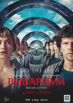 Вивариум / Vivarium (2019) BDRip 1080p