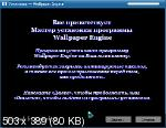 Wallpaper Engine v.1.3.141 RePack от Canek77 (MULTi/RUS/2020)