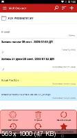 Блокнот 1.80.52 build 250 [Android]