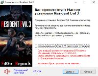 Resident Evil 3 [Build 5269288/Update 3 + DLCs] (2020) PC | RePack от FitGirl