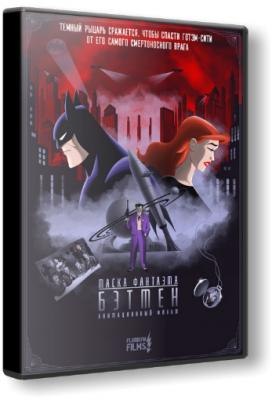 Бэтмен: Маска Фантазма / Batman: Mask of the Phantasm (1993) BDRip 1080p | Flarrow Films