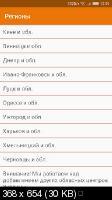 Строительные расценки 11.0 Pro [Android]